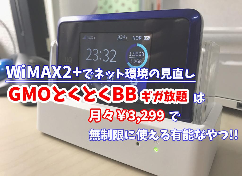 WiMAX 2+でネット環境の見直し【GMOとくとくBBギガ放題】