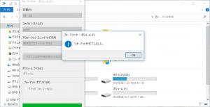 外付けHDDのフォーマットはexFAT...