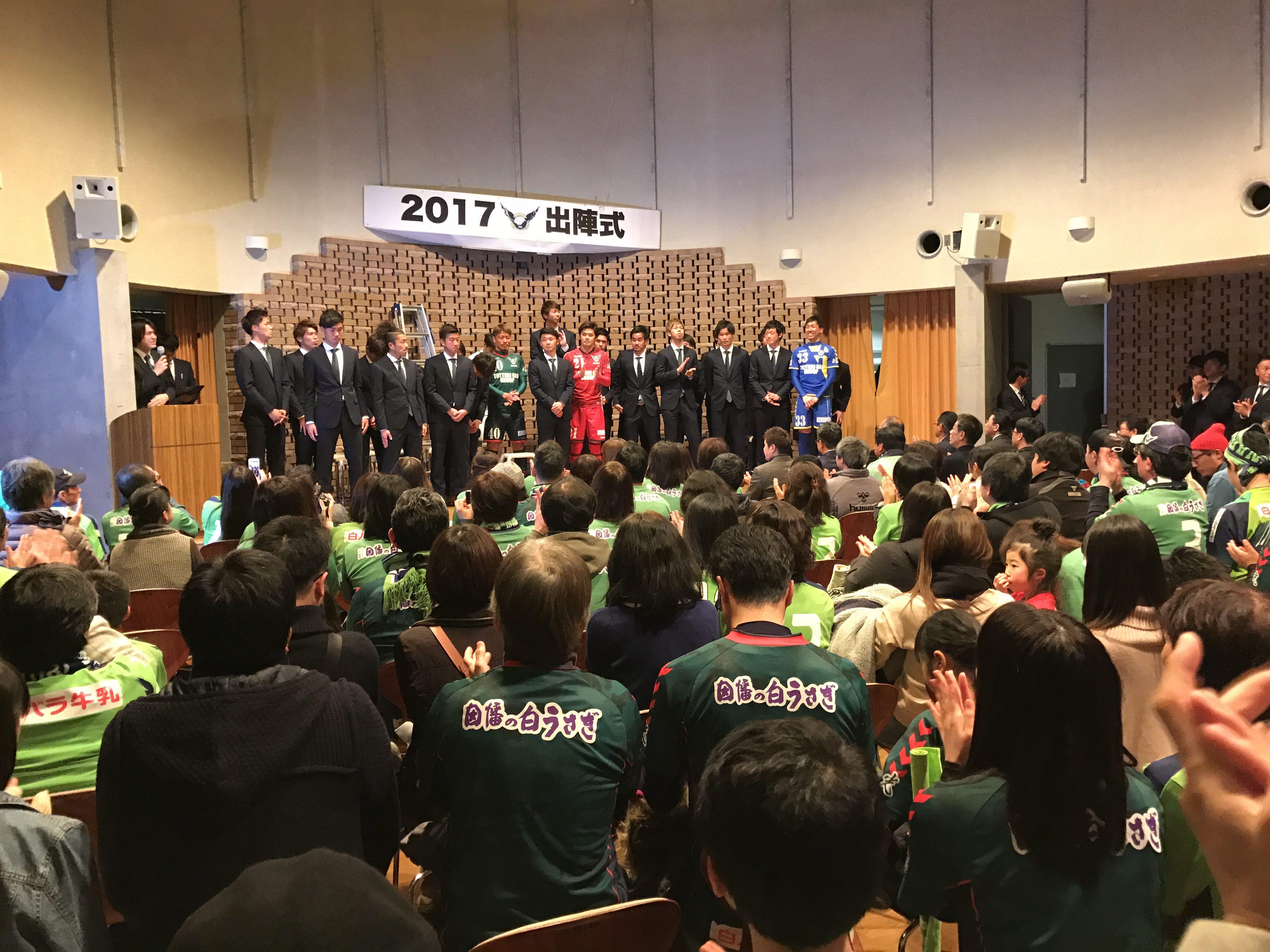 ガイナーレ鳥取の2017年シーズン出陣式に参加しました。