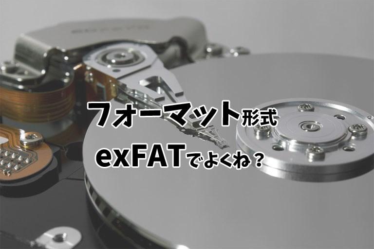 外付けHDDのフォーマット形式はexFATでいいと思う(FAT16/FAT32/NTFSと比較)