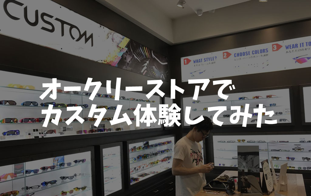 心斎橋のオークリーストアでサングラスRADER EV(レーダー) をカスタム購入してみた【激安通販より店舗購入推奨】