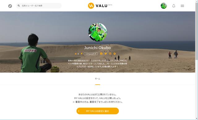 VALUがキテる!ビットコインで自分の価値を株式ライクに取引するサービス(時価総額を算出されてみた)