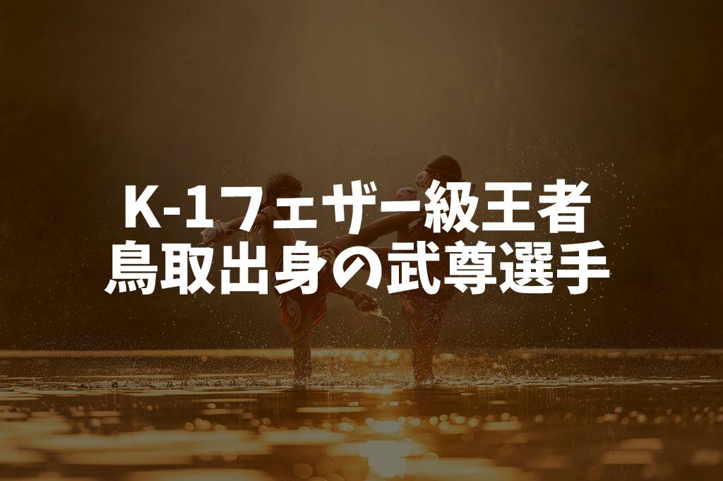 K-1フェザー級王者の武尊(タケル)選手が鳥取県米子市の出身って最近知った