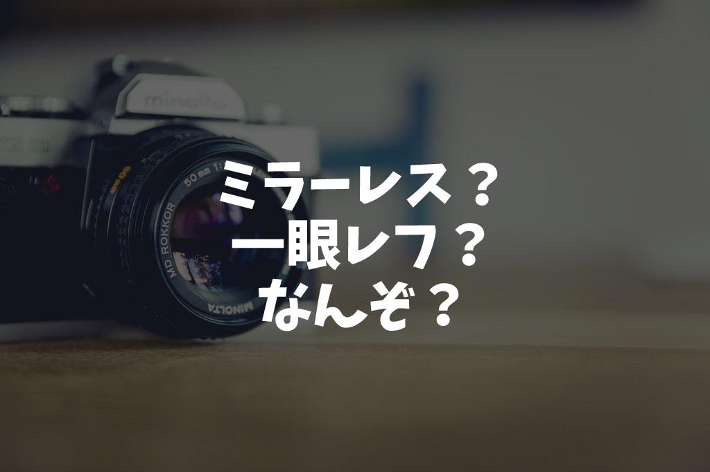 デジカメとコンデジとデジイチ(ミラーレス一眼/一眼レフ)の違いを調べたのでここに置いておく【カメラの世界の入口】