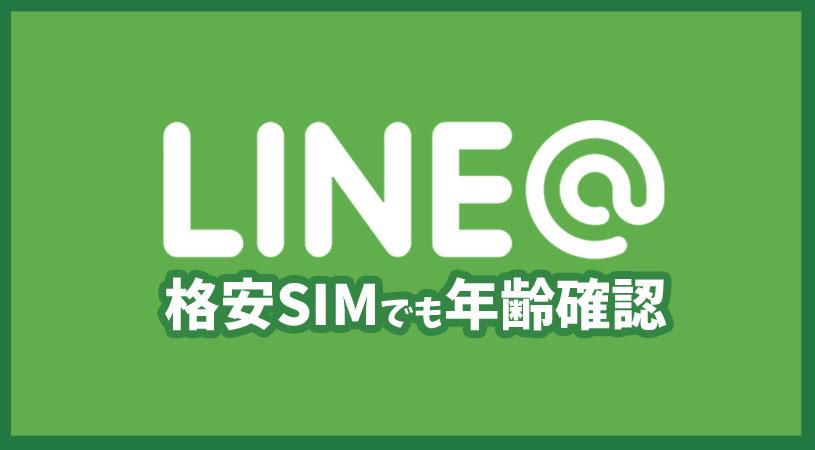 格安SIMでもLINE@で年齢確認して1対1トーク(個別返信)できる設定方法!mineoや楽天モバイルに対応