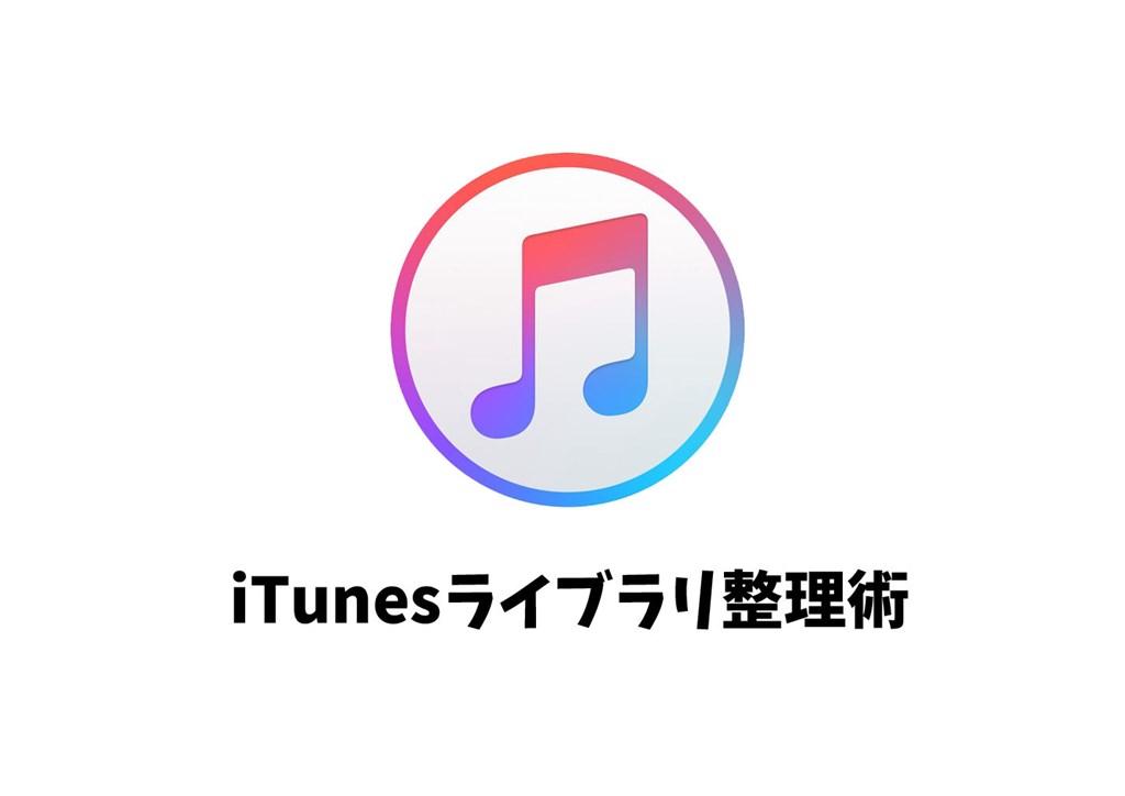 【iTunesライブラリ整理術】アルバムのジャケット写真をラクに取得・設定して綺麗にCDが並んでる見た目にする方法
