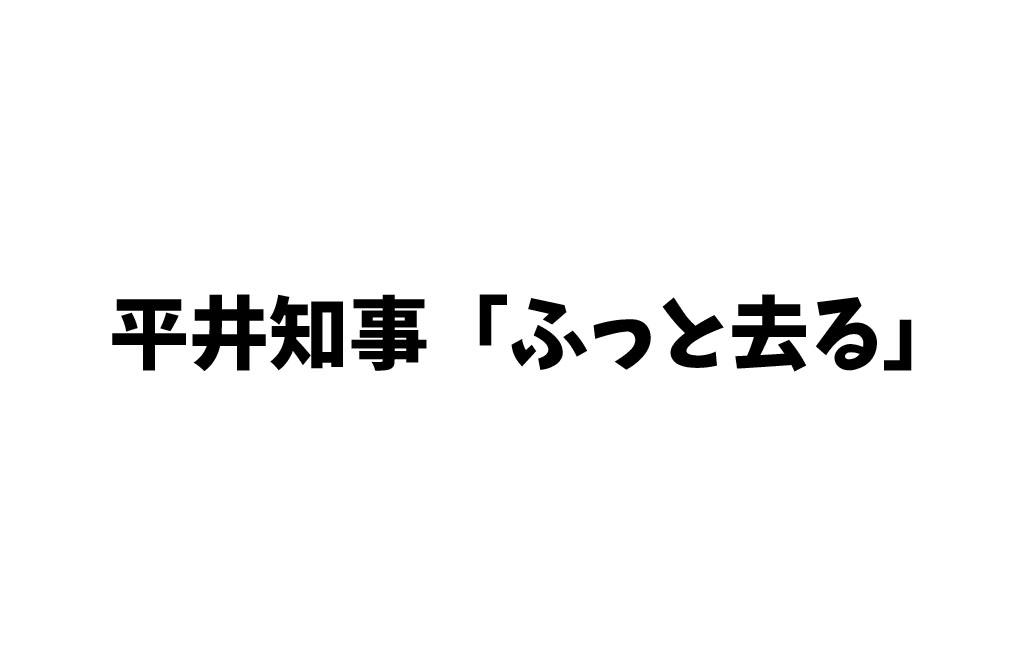 フットサル鳥取県選抜が表敬訪問の平井知事「ふっと去る」
