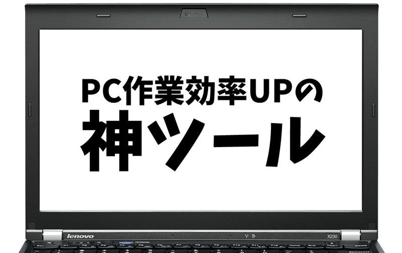【神ツール】Windowsなら『Clibor』Macなら『Clipy』と聞いてピンと来ないあなたは残念ですがPC作業効率悪い側の人間です。