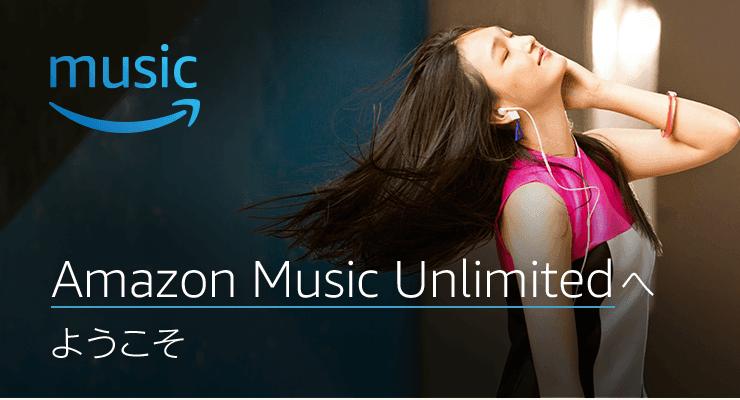 アマゾン4000万曲超の音楽聞き放題『Amazon Music Unlimited』がスタートしたので早速試してみた!