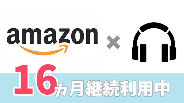 AmazonMusicUnlimited感想・評価