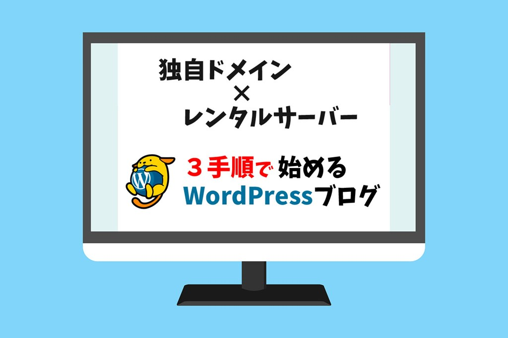 ワードプレスでブログなんてたったの3手順でサクッと開設や!初心者でもできるお名前.comドメイン×エックスサーバー構成