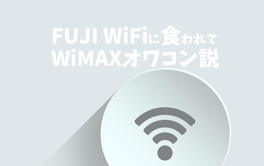 今選ぶべきモバイルルーターは評判◎のFUJI WiFi(フジワイファイ)一択!地方ではWiMAXオワコン説