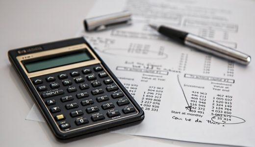 退職した年の年末調整はどうなる?無職と転職した場合で違う。退職金は所得に含まれるのか?についても整理しなきゃ