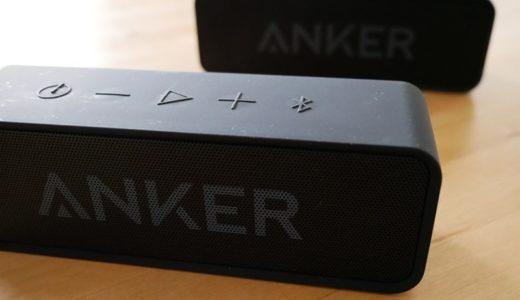 AnkerのBluetoothスピーカーSoundCoreが車内や屋外使いにコスパ抜群で超絶おすすめな件