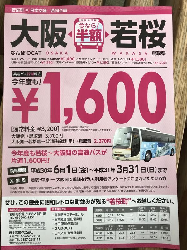 大阪~若桜半額1600円キャンペーン