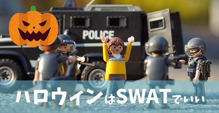 ハロウィンは特殊部隊SWAT(スワット)のコスプレくらいが丁度いい