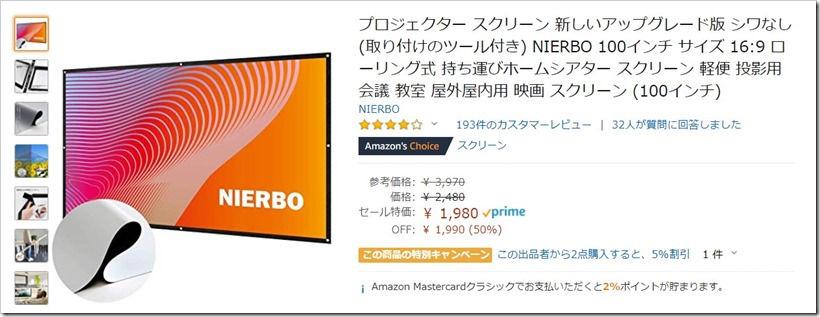 nierbo-direct-screen-100