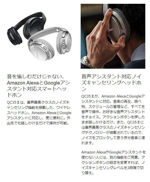BOSE QUIETCOMFORT35 機能7