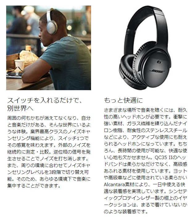 BOSE QUIETCOMFORT35 機能8