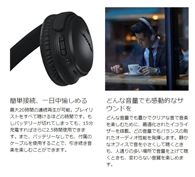 BOSE QUIETCOMFORT35 機能3