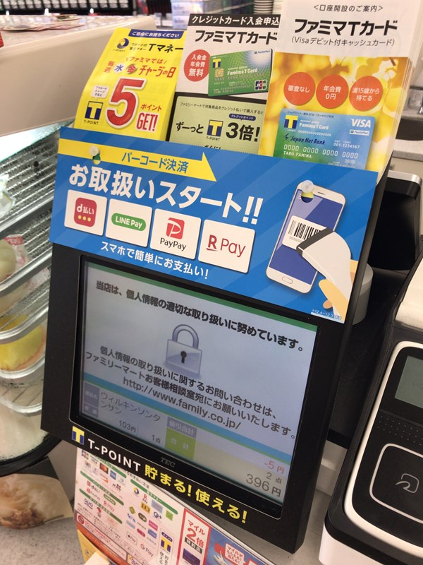 paypayレジ