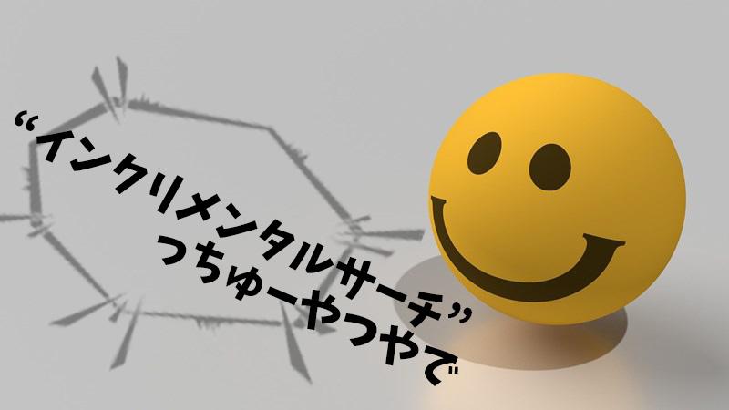 絵文字コピペリアルタイム検索