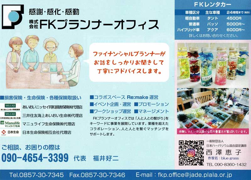 鳥取市リメイクFKプランナーオフィス保険代理店
