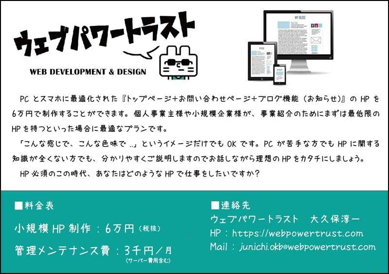 鳥取市リメイクウェブパワートラストHP・ネット通販サイト制作